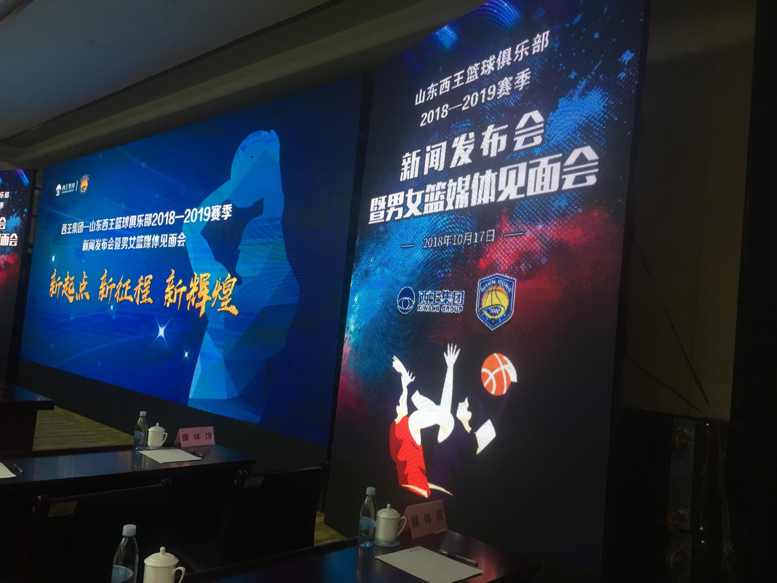 西王男篮董事长定调新赛季目标  保八争四并强调两点权威