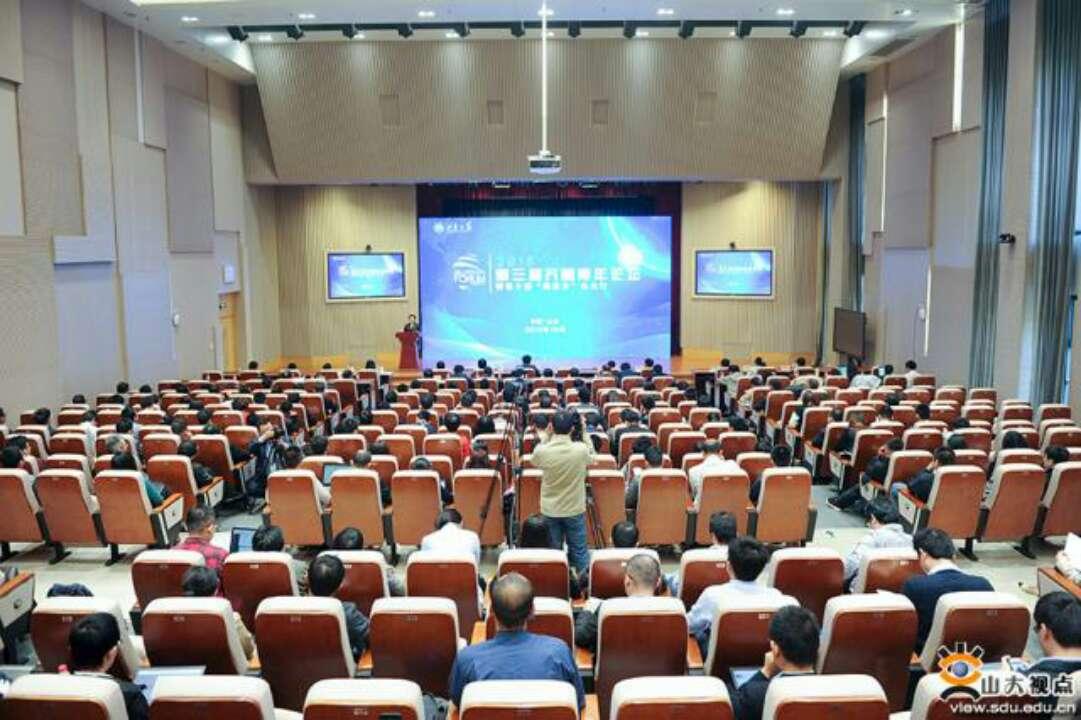 山东大学第三届齐鲁青年论坛举行