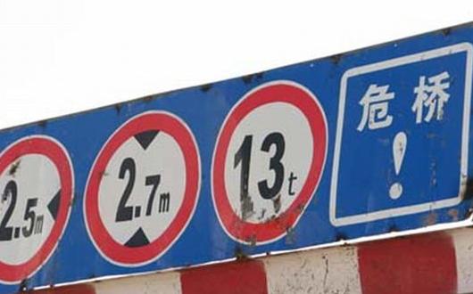 注意!莘县这座危桥改造封闭施工 请过往车辆绕行