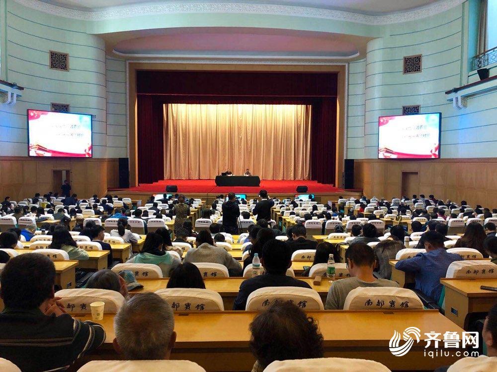 山东省庆祝改革开放40周年系列报告会第六场报告会举行