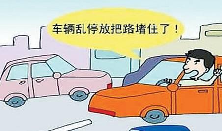 淄博:车乱停遭堵他人去路 民警劝说成功调解