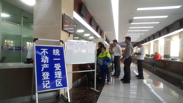聊城:不动产登记一窗受理缴费难