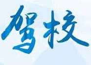 想考驾照的看过来!9月份滨州驾校培训质量排名来了