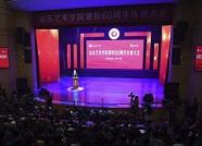 山东艺术学院建校60周年庆祝大会隆重举行