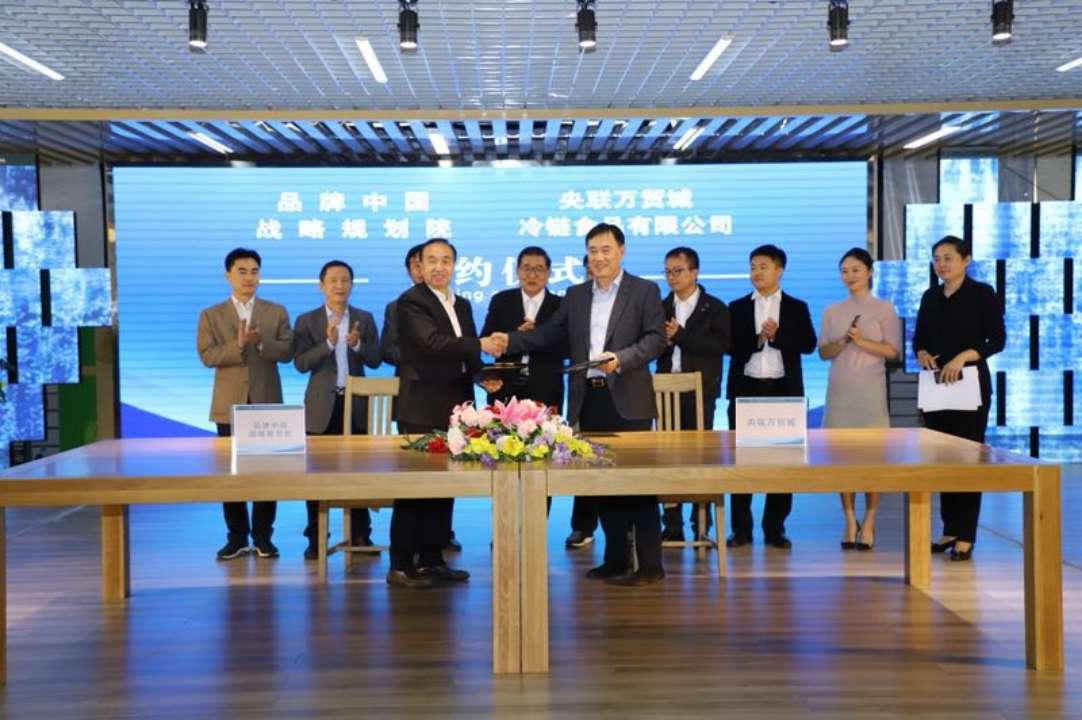 品牌中国战略规划院携手央联万贸城推进中国品牌全球化