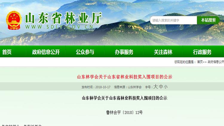 山东林学会发布林业科技奖入围名单 75个项目入围获奖
