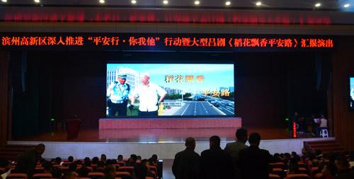 滨州首个以交通安全为题材吕剧《稻花飘香平安路》开播