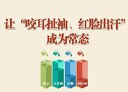 """泰安岱岳区纪委监委1-9月""""四种形态""""处分336人"""