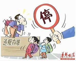 无证办学、收退费纠纷多 奎文区公开曝光四家培训机构