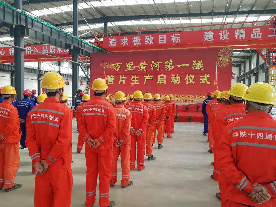 最新黑科技! 济南黄河隧道工程首环管片正式投产