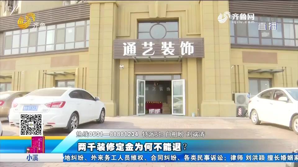 交了活动定金却签了正式合同!济南市民想退钱被装修公司拒绝