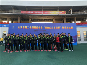 第24届山东省运会潍坊橄榄球队夺3.5金