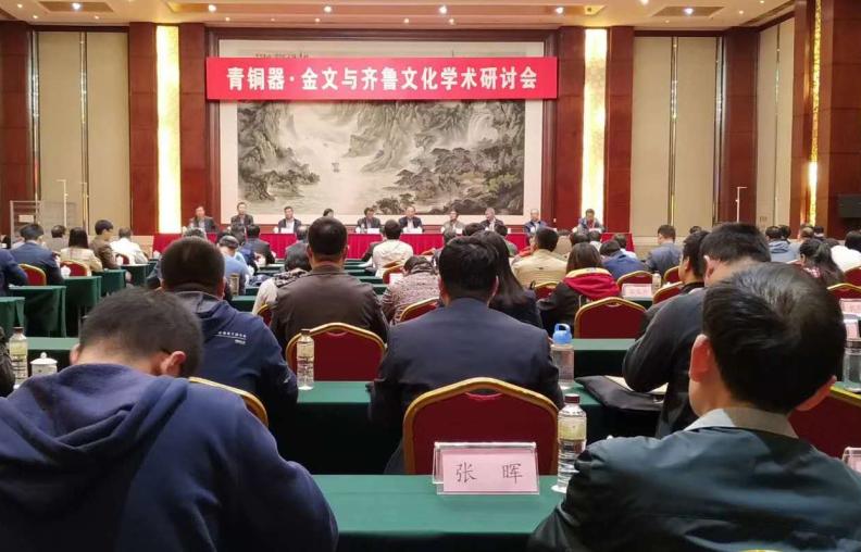 青铜器、金文与齐鲁文化学术研讨会在潍坊举行