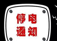 扩散!滨州市区这些地方将要停电 看看影响你家吗?