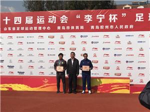 山东省运会男子足球比赛完赛 潍坊代表团再添2.5金