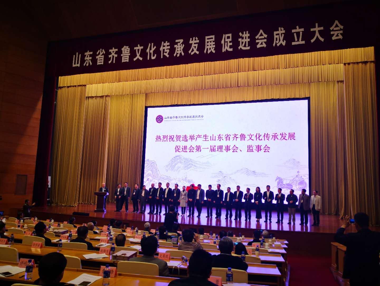 山东省齐鲁文化传承发展促进会成立 吕民松当选会长