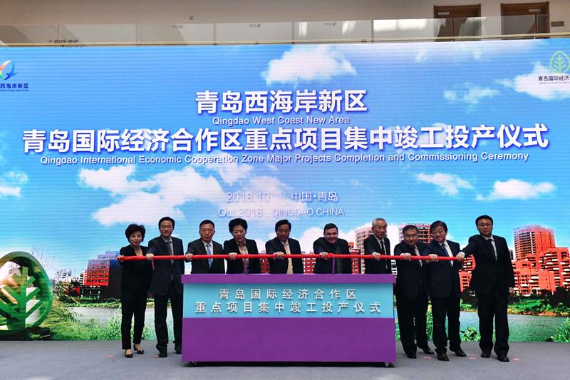 26个项目集中竣工投产 青岛国际经济合作区迈入高质量发展快车道