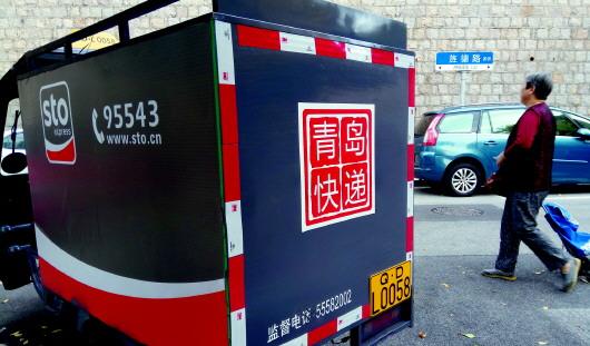 从今天起 青岛市快递三轮车要统一挂牌了