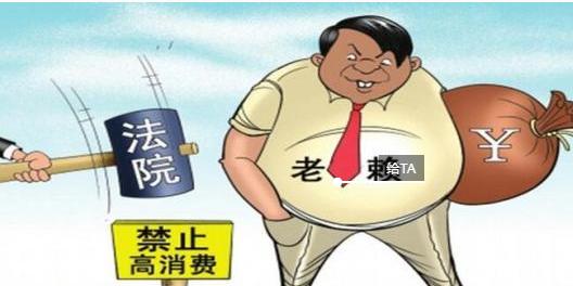 """今年以来东阿县有1236名""""老赖""""被限制高消费"""