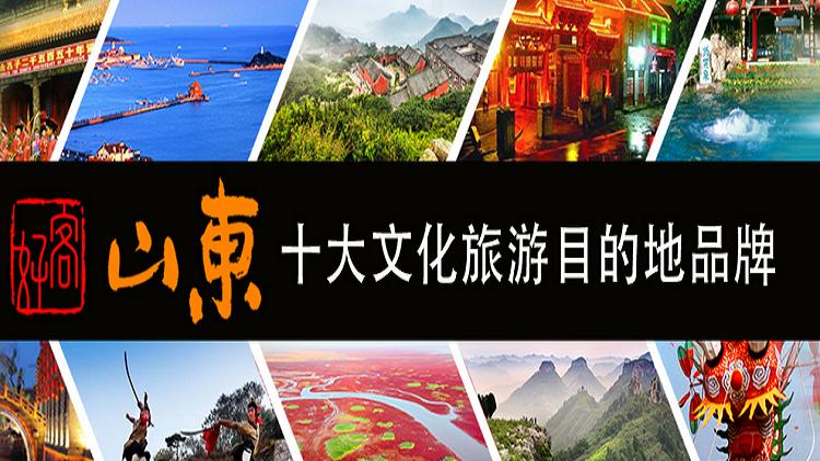 山东省入境旅游专项奖审核结果公示 30家企业获奖