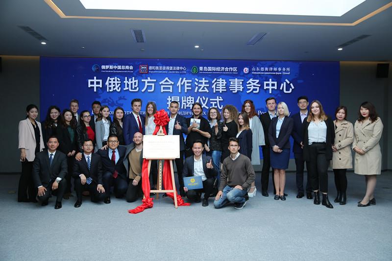 山东省首个中俄地方合作法律事务中心青岛成立