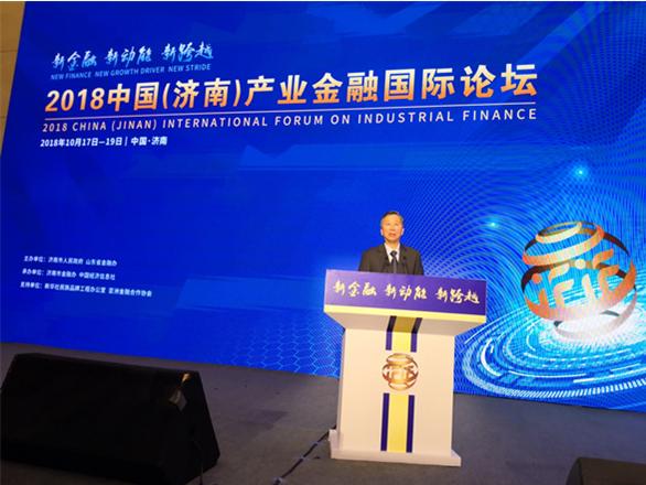 2018中国(济南)产业金融国际论坛开幕