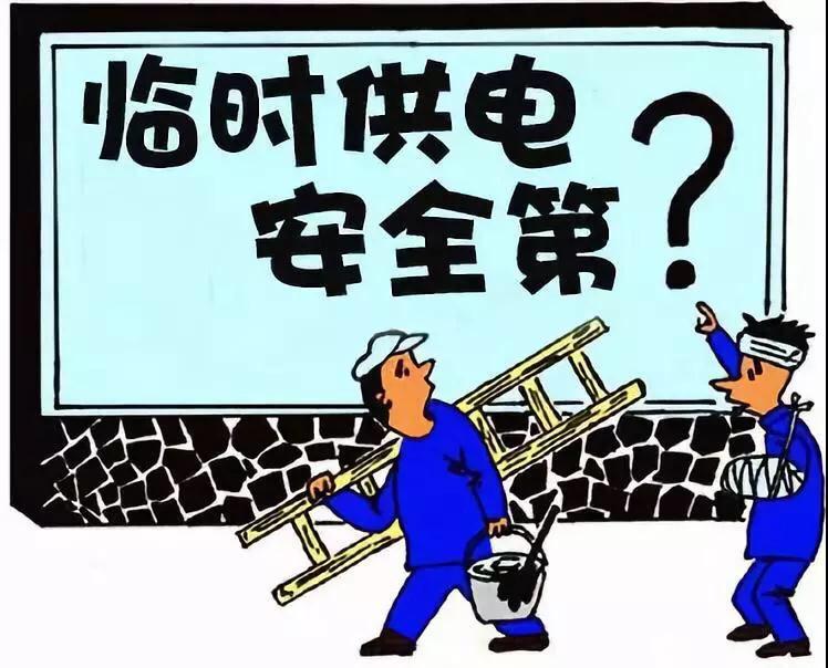 """济南""""住宅小区临时用电案""""终审 开发商赔偿2万违约金"""