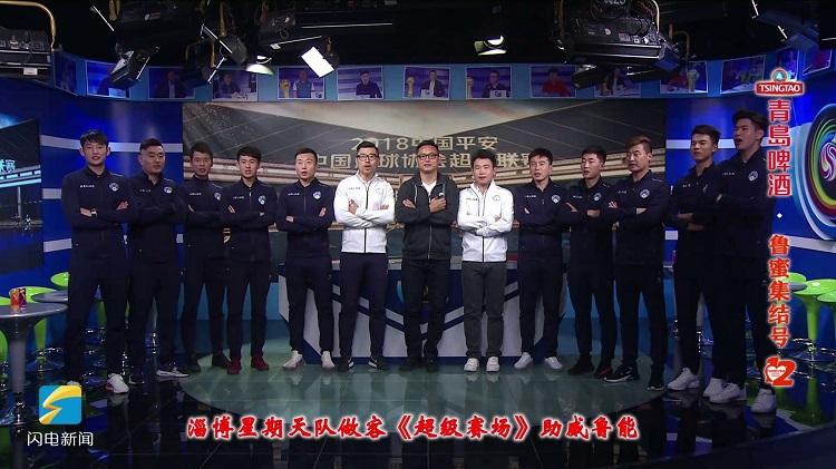 淄博星期天足球队做客超级赛场助威鲁能