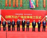 日照万达广场主体竣工 预计2019年12月12日开业运营