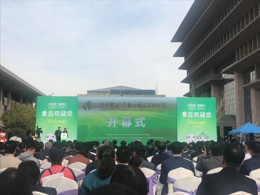 2018章丘大葱文化旅游节开幕 特色产业带动乡村振兴