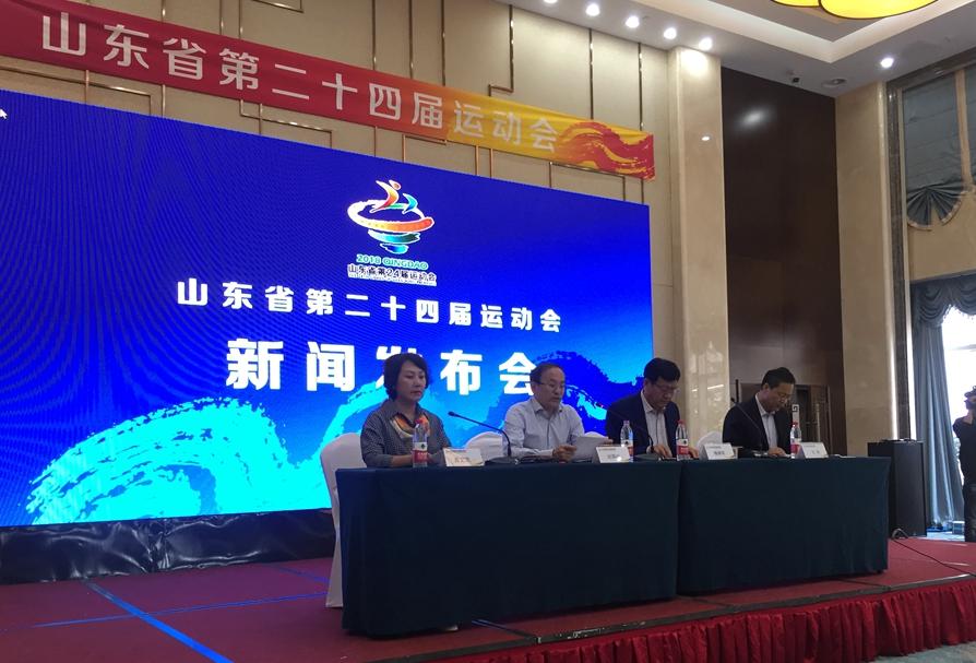 山东省运会闭幕发布会举行 下届赛事将在日照举行
