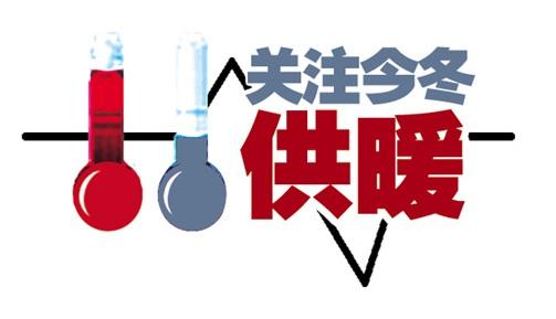 又到供暖季!莘县供暖缴费截至11月10日 民用房19元/平方米