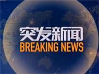 郓城龙郓煤业发生冲击地压事故