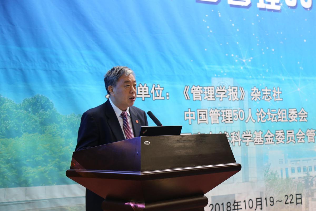 第9届中国·实践·管理论坛暨中国管理50人论坛在济南山东大学开幕