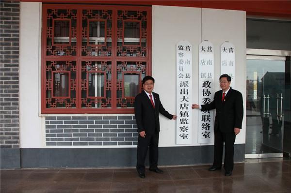 临沂首批派出乡镇(街道)监察室在莒南县挂牌成立
