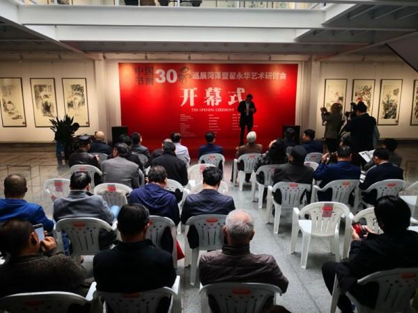中国书画30家巡展菏泽暨翟永华艺术研讨会在菏泽开幕