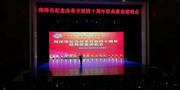 第五届中国菏泽艺术节闭幕式圆满落幕
