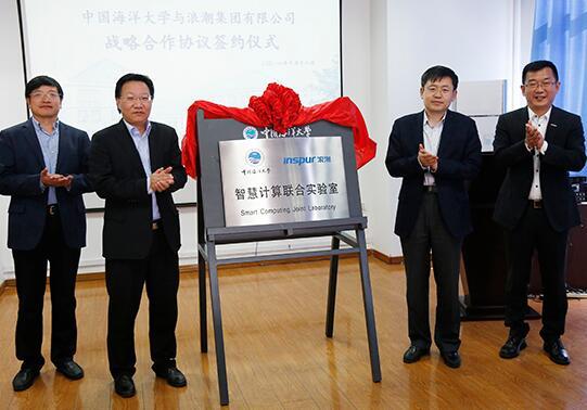 中国海洋大学启动建设智慧计算联合实验室