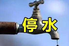 24日周村城区水压全部偏低15小时 局部地区可能无水