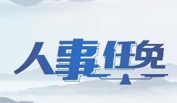 淄博市人民政府任免6名工作人员职务