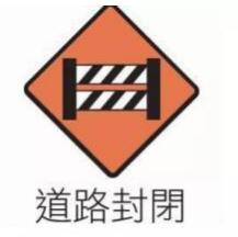 注意!10月27日高青县境内黄河大坝路段封路四小时