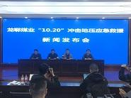 """龙郓煤业""""10.20""""冲击地压应急救援举行第二次新闻发布会通报最新情况"""