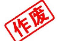 滨州惠民发布机动车牌证作废公告 这些车辆不得上路行驶