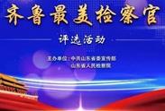 """首届""""齐鲁最美检察官""""评选结果公示(附人选名单)"""