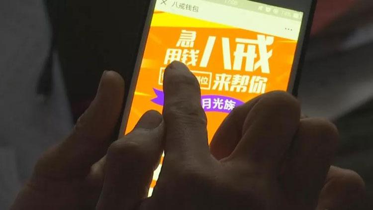 """借1400元两个月后要还12万 滨州小伙疑被""""套路贷"""""""