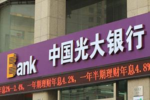 光大银行淄博分行因未按规定履行客户身份识别义务被罚25万