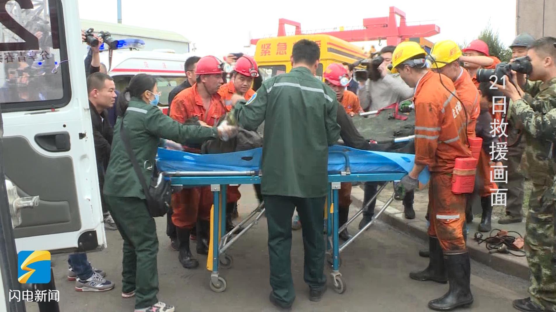 龙郓煤业紧急救援:井下情况复杂 争分夺秒不放弃