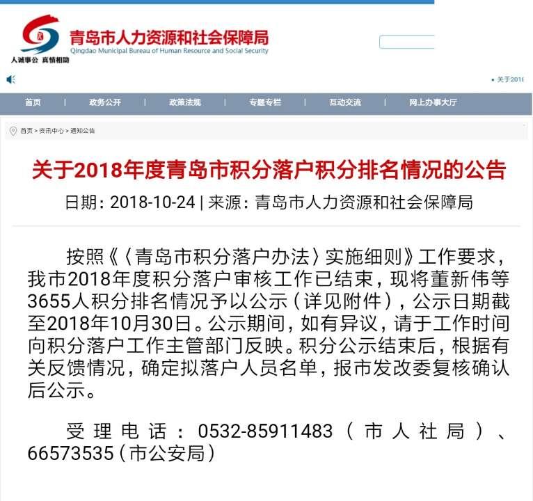 青岛积分落户申请人排名公示 3655人争3000个指标