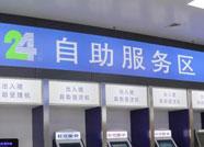 全天候不打烊!滨州市公安局出入境24小时自助服务大厅建成启用