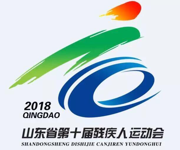 山东省第十届残运会明日在青开幕!1542名残疾人运动员参赛